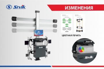 Изменения в комплектации стенда Зенит-3D